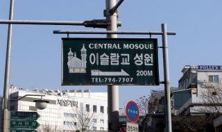 milad masjid al ikhlas, korsel, wni,