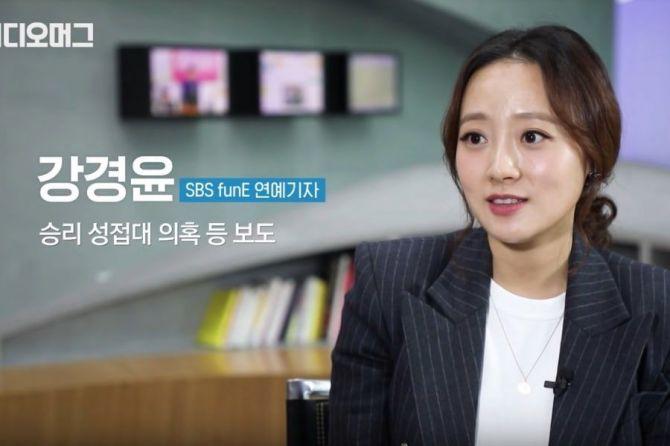 Reporter SBS funE, Kang Kyung Yoon.