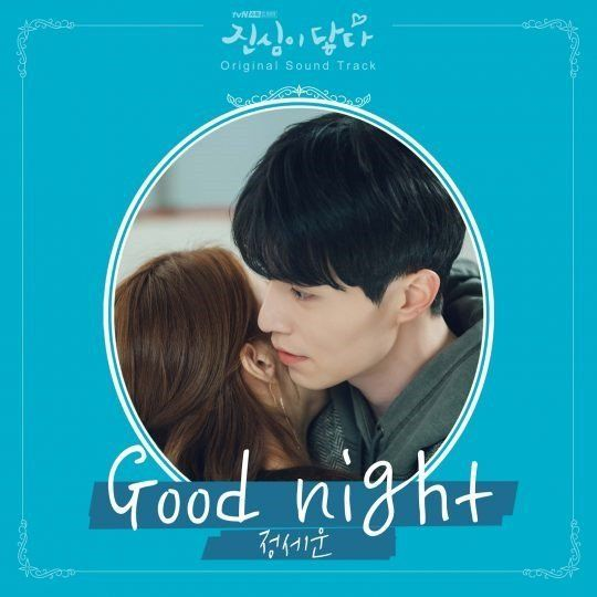 Gaet Jung Se Woon, Jae & Wonpil Day6 Garap OST Kelima Touch Your Heart