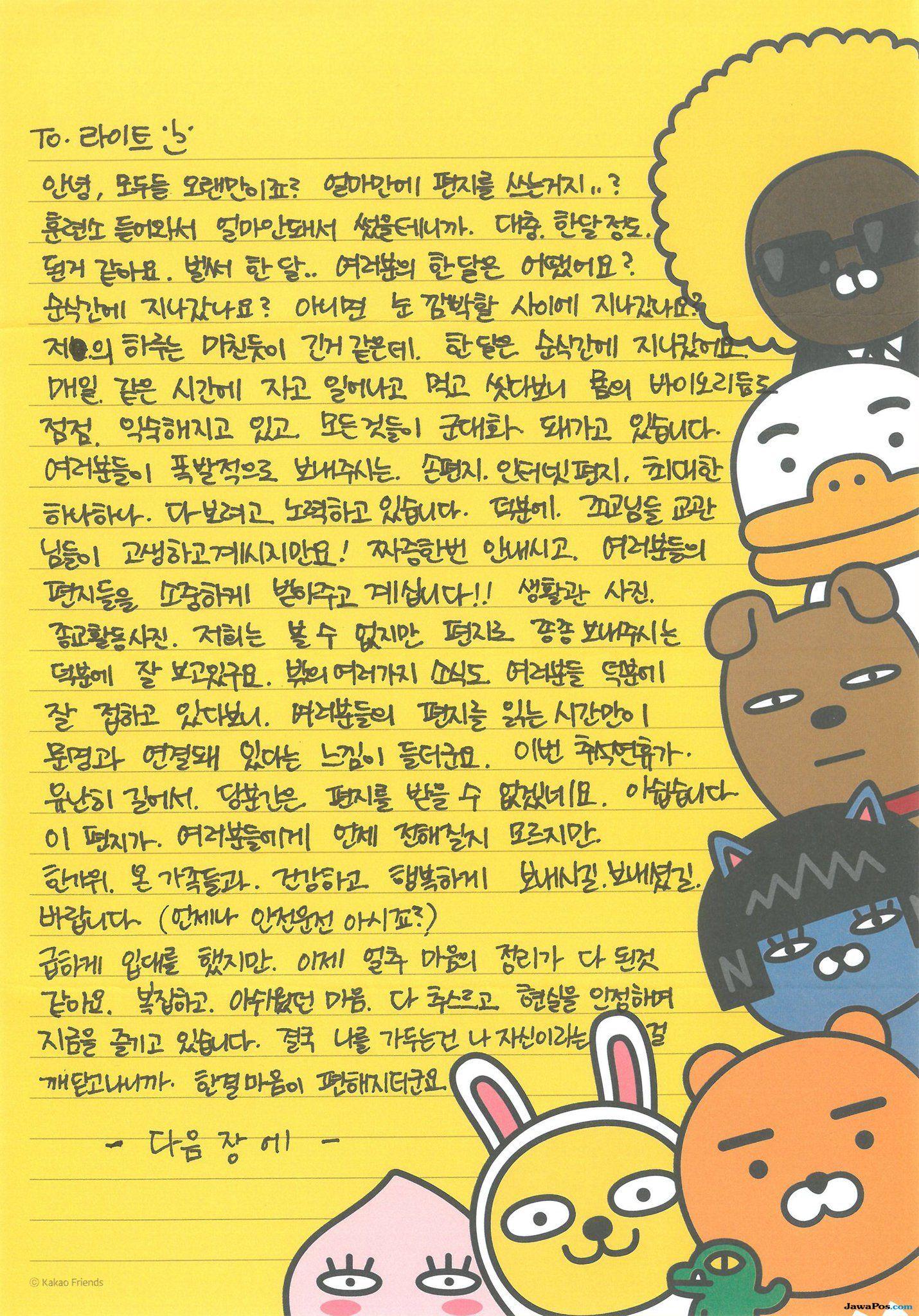 Kirim Surat Dari Camp Militer, Doo Joon Highlight Curhat Kepada Fans