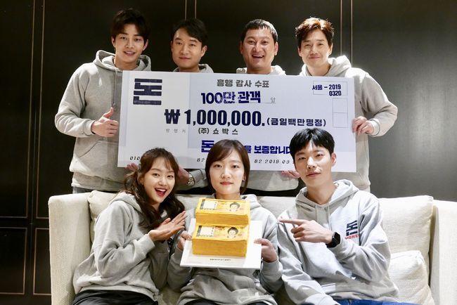 'Money' Milik Ryu Jun Yeol Sukses Tembus 1 Juta Penonton Dalam 4 Hari